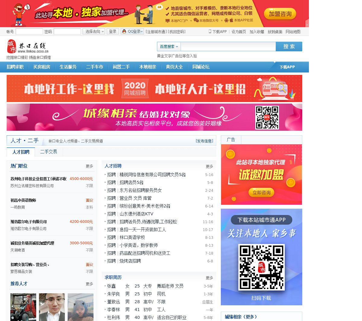 黑龙江广播交友_林口在线 - www.linkou.ccoo.cn